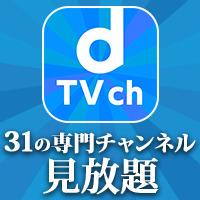 dTVチャンネル 31日間無料お試し登録