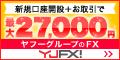 ヤフーグループのFX『YJFX!』