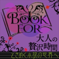 Book for(500円コース)