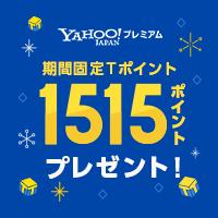 Yahoo!プレミアム【462円コース】