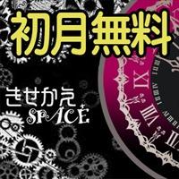 きせかえSPACE