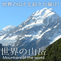 世界の山岳(500円コース)