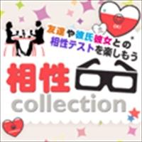相性Collectionのポイント対象リンク
