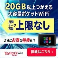 Yahoo! WiFi
