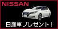 【日産】先進技術搭載車どれでもプレゼントキャンペーン