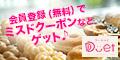【5/1ポイント付与】ダスキン会員サイトDDuet