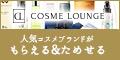 【COSME LOUNGE】会員登録