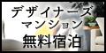 【セカンド】キャンペーン応募