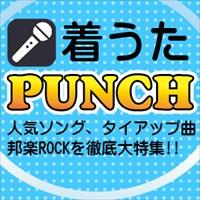 PUNCH☆(500円コース)