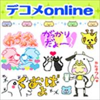 デコメonline(500円コース)
