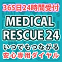メディカルレスキュー(1000円コース)