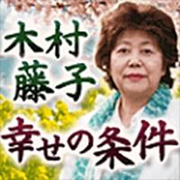 木村藤子が監修スマホ鑑定サイト(500円コース)