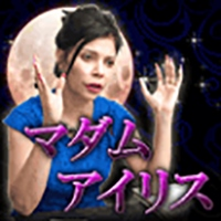 アイリスが監修スマホ鑑定サイト(300円コース)