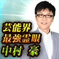 中村豪が監修スマホ鑑定サイト(300円コース)
