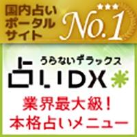 本格鑑定メニュー占いDX(300円コース)