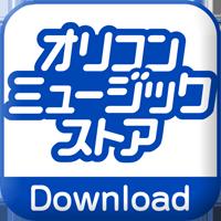オリコンミュージックストア(5000円コース)