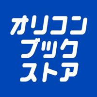 オリコンブックストア(5000円コース)
