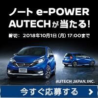 「ノート e-POWER AUTECH」が当たるプレゼントキャンペーン!
