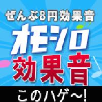 ぜんぶ¥8効果音&メロ(300円コース)