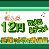 ぜんぶ12円TVメロ&デコメ(300円コース)