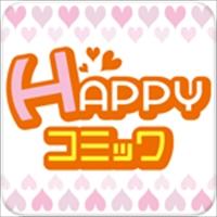 Happyコミック(1000円コース)