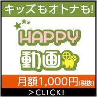 HAPPY!動画(1000円コース)