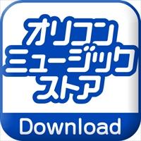 オリコンミュージックストア(500円コース)