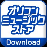 オリコンミュージックストア(1000円コース)