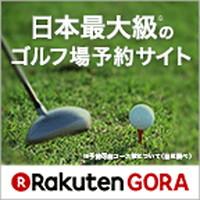 楽天GORA ゴルフ場予約