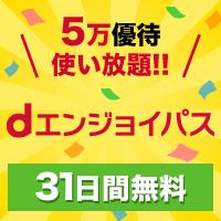 【dエンジョイパス】初回31日間無料
