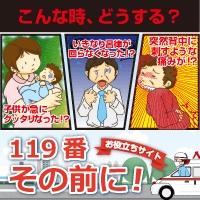 119番その前に!(324円コース)