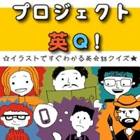 プロジェクト英Q!(324円コース)