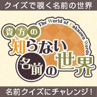 貴方の知らない名前の世界(324円コース)
