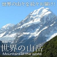 世界の山岳(324円コース)