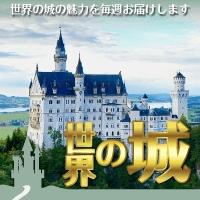 世界の城(324円コース)