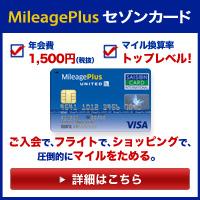 MilegePlusカード