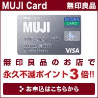 MUJI Card!