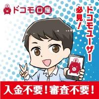 【ドコモ口座】新規無料登録