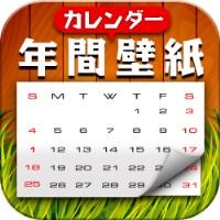 年間カレンダー壁紙(500円コース)