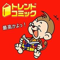 トレンドコミック(3000円コース)