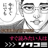ソクコミ(10000円コース)