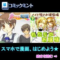 コミックミント(2000円コース)