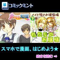 コミックミント(6000円コース)
