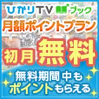 初月無料!ひかりTVブック