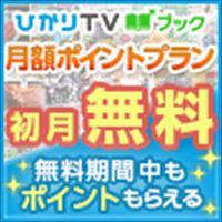 【docomo、Softbank】ひかりTVブックのポイント対象リンク