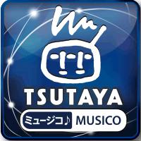 TSUTAYAミュージコ(500円コース)のポイント対象リンク