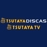 TSUTAYA TV/TSUTAYA DISCAS 30日間無料