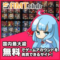 【RMT.club】新規会員登録