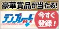 【テンプレートBANK】無料登録