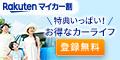 【楽天】マイカー割プログラム
